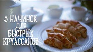 5 начинок для быстрых круассанов [Рецепты Bon Appetit]