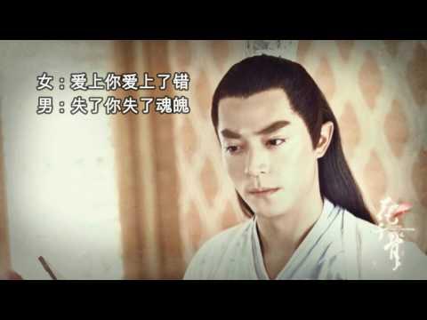 【HD繁中字】《花千骨》主题曲《不可说》| 赵丽颖、霍建华  歌词版 Lyrics