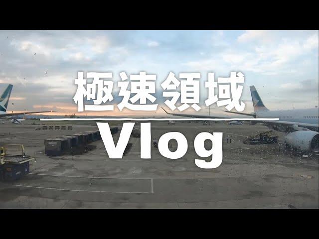 《極速領域》Samsung x 極速領域 ACG HK Vlog feat. 熊熊