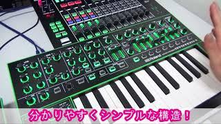 【Roland AIRAシリーズ】~プラグアウトシンセサイザーSYSTEM-1編《前編》~
