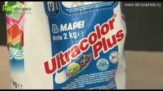 Цементная затирка Mapei Ultracolor Plus(Цементная затирка для швов Mapei Ultracolor Plus. Яркая палитра. Грязеотталкивающий эффект. Стойкость к плесени..., 2014-08-13T07:54:26.000Z)