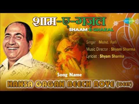 Hansa Gagan Beech Roye (Geet)   Ghazal Song   Mohammed Rafi