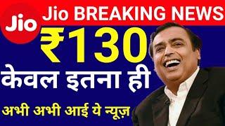 JIO BREAKING NEWS : ₹130 केवल हर महीनें। Jio Latest News by Indian Jugad Tech