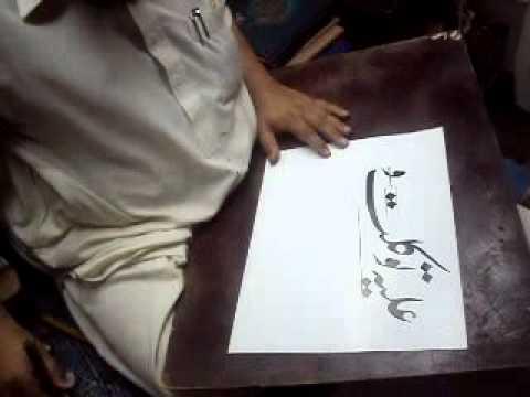 nastaliq calligraphy by best calligraphist gohar qalam , pakistan sowth asia