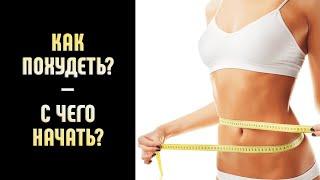 Как похудеть, с чего начать