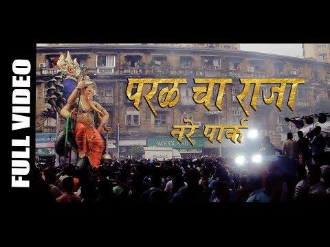 Parel Cha Raja (Narepark) | Official...