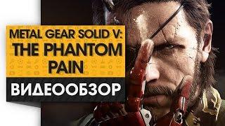Metal Gear Solid 5 The Phantom Pain - Видео Обзор лучшего стелс экшена последних лет
