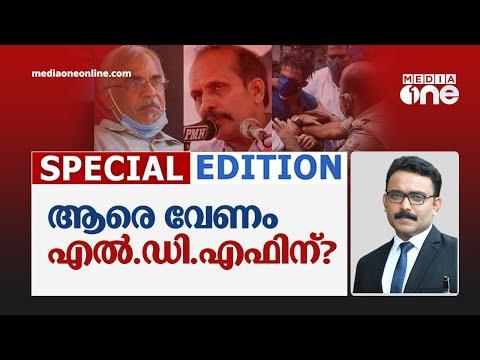 ആരെ വേണം എല്.ഡി.എഫിന്? | Special Edition | INL Splits in Kerala |