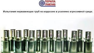 Испытания нержавеющих труб на коррозию в усиленно агрессивной среде - ПерилаГлавСнаб(Испытания нержавеющих труб на коррозию в усиленно агрессивной среде. http://www.perilaglavsnab.ru/ В лаборатории Перил..., 2014-11-12T14:20:24.000Z)