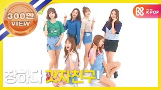 Download Video (Weekly Idol EP.259) GFRIEND 'Me gustas tu' 2X faster version MP3 3GP MP4