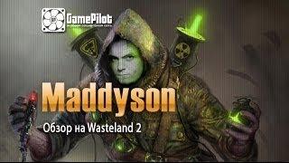 Maddyson обзор на Wasteland 2