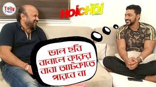 এমন অনেক কথা যা আগে বলেননি Dev | Exclusive Interview with Anilava Chatterjee | Hoichoi Unlimited