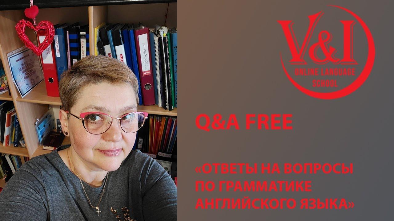 """Новая серия Q&A Free. """" Ответы на вопросы в области изучения английского языка"""""""