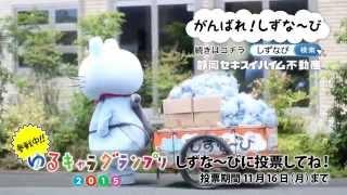 「しずな~び」は静岡県が大好きで、耳は富士山、尻尾がウナギ、鈴はミ...