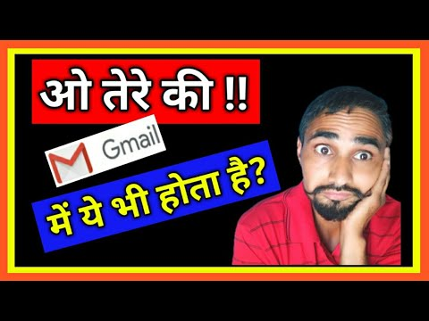 What is CC And BCC in Email | Gmail Important Tips 2019