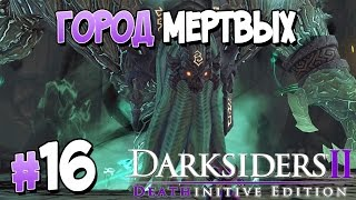 Прохождение Darksiders II Deathinitive Edition. ЧАСТЬ 16. ГОРОД МЕРТВЫХ [1080p 60fps]