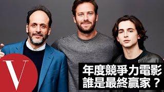 2018 年最有競爭力的電影 Vogue Taiwan