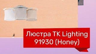 Люстра TK LIGHTING 91930 (TK LIGHTING 703 Honey) обзор