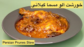 خورشت آلو مسما گیلانی   Prunes and chicken Stew