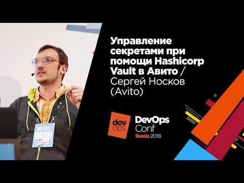 Управление секретами при помощи Hashicorp Vault в Авито | Сергей Носков