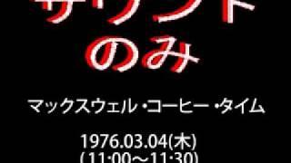 「マックスウエル・コーヒー・タイム(ED)」1976.03.04