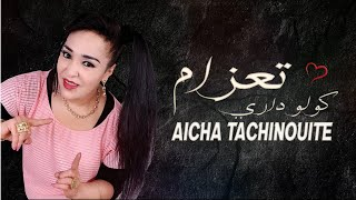 Aicha tachinouite - Taazam Kollo Dari (AUDIO) جديد عائشة تاشنويت - تعزام كولو داري