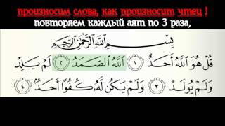 ЗАУЧИВАЕМ СУРУ 112 АЛЬ-ИХЛАС ВИДЕО УРОК HD