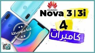 هواوي نوفا 3 - Huawei Nova 3 | ونوفا 3i جديد السلسلة الشهيرة بالسعر المنافس