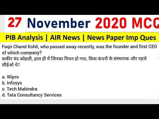 27 November  Current Affairs MCQ 2020 |  Current Affairs Today | 27 November  Daily Current Affairs