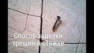 видео трещины в стяжке пола и плитка