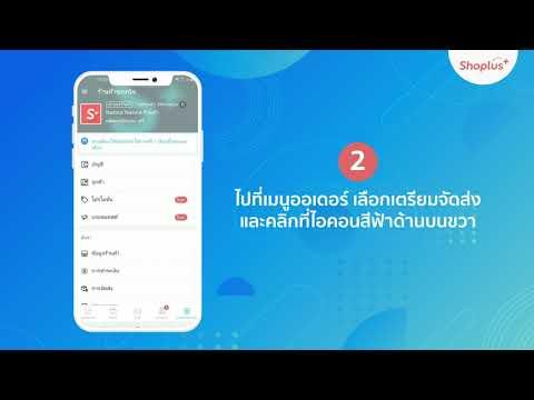 วิธีใช้งานระบบขนส่ง Flash Express และ ไปรษณีย์ไทย ผ่านช้อปพลัส   Shoplus