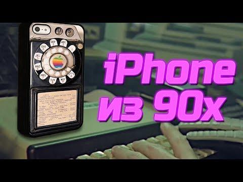 Это чудо! iPhone из 90х и музыка будущего