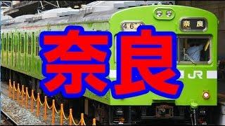 【ご当地】奈良に住んでるけど質問ある【あるある】