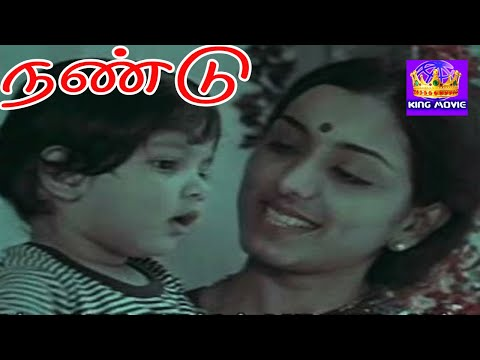 நண்டு #Nandu Super Hit Tamil Movie -Ilayaraaja,Mahendran#Super Hit Songs