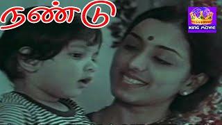 நண்டு #Nandu Super Hit Tamil Movie -Ilayaraaja,Mahendran#Super Hit Songs