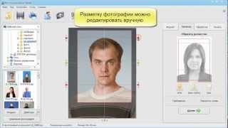 Программа Фото на документы(На видео показана работа с программой «Фото на документы Профи». Более подробная информация о ней на сайте:..., 2013-03-20T14:26:38.000Z)