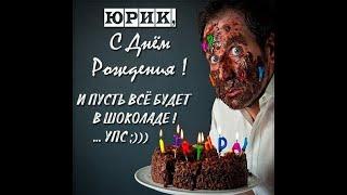 Поздравления! Юра с днем рождения!