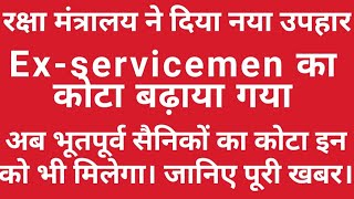 Ex-servicemen Status , Revision of Pension.