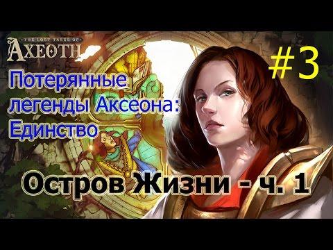 Герои 7 потерянные легенды прохождение