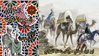 الشاعر جابر ابو حسين الجزء الاول الحلقة 33 من السيرة الهلالية