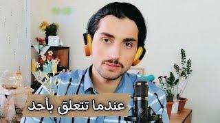 عندما تتعلق بشخصٍ ما? || إلقاء أحمد منلا