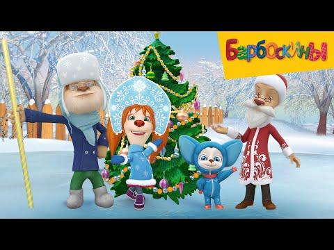 Барбоскины   С новым годом! 🎄🎄🎄 Сборник мультиков для детей