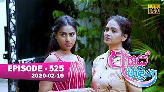 Ahas Maliga   Episode 525   2020- 02-19 Thumbnail