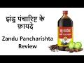 झंडु पंचारिष्ट के फ़ायदे  | Zandu Pancharishta Benefits & Review | Digestive Tonic