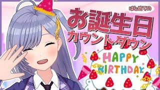 【お誕生日カウントダウン】先輩たちと一緒にお誕生日を迎えたい…!【音羽ララ/ウタゴエ放送部】