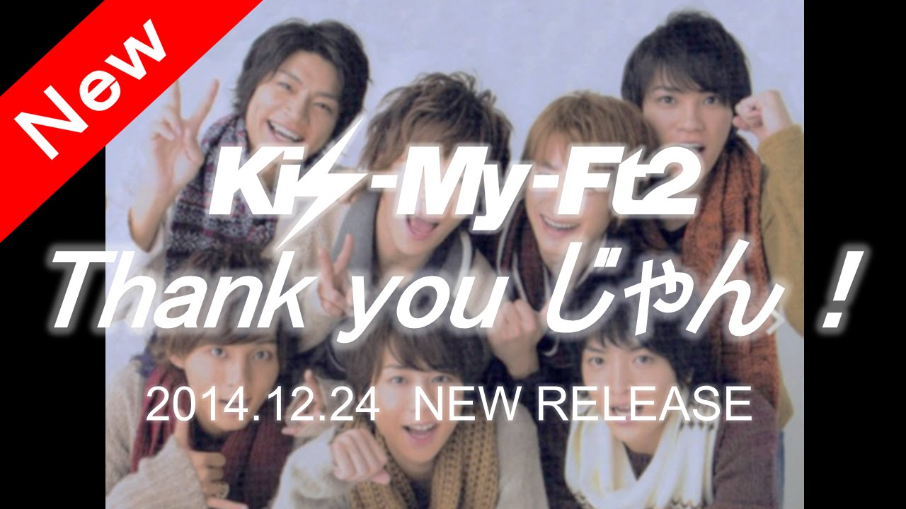 Kis-My-Ft2 Thank youじゃん! PV
