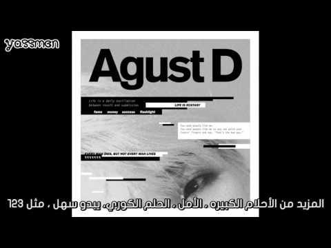 Agust D ( SUGA ) - TONY MONTANA ft. YANKIE { Arabic sub }