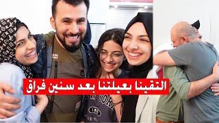 قابلنا عيلتنا بغزة بعد فراق سنين 😢 ما توقعنا يبكوا لما شافونا