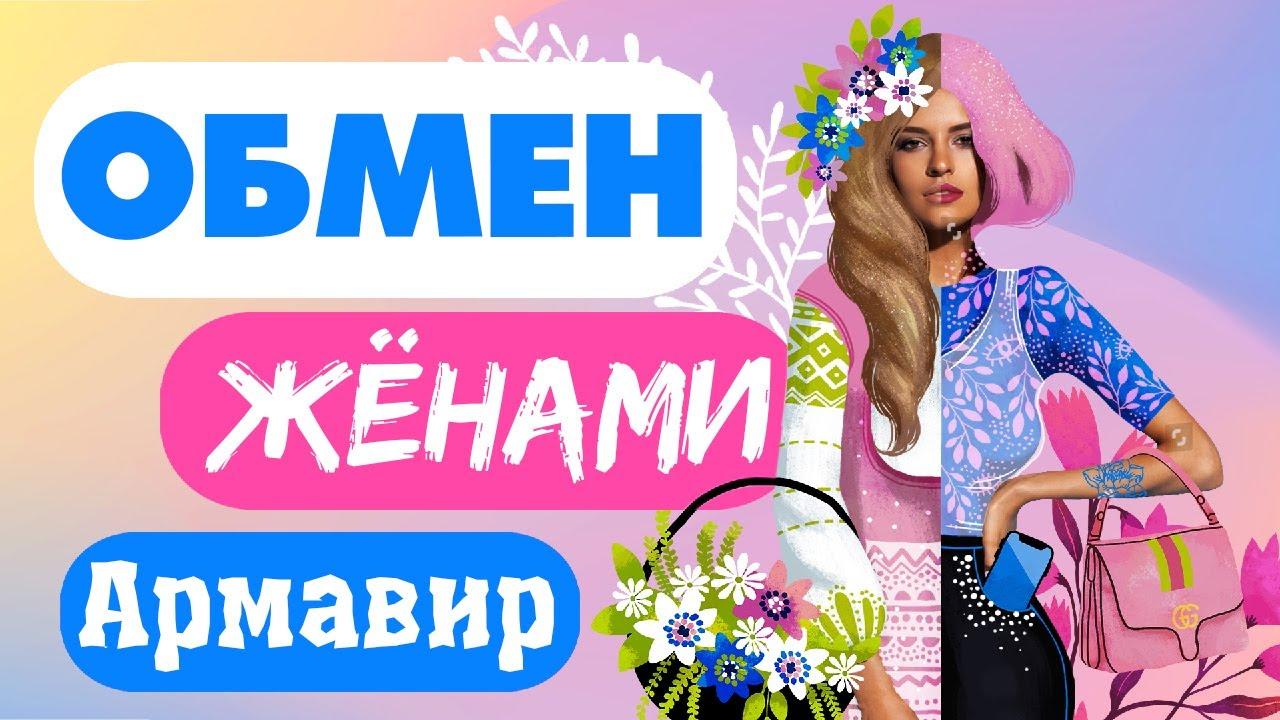 обмен женами  6 сезон 1 серия  Армавир  Белоозерскийсмотреть шоу