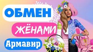 обмен женами | 6 сезон 1 серия | Армавир - Белоозерский,смотреть шоу